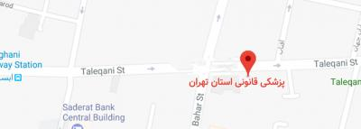 اداره کل پزشکی قانونی استان تهران